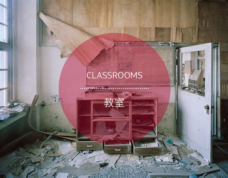 Hashima Island Classrooms Photographs Andrew Meredith Photography